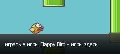 играть в игры Flappy Bird - игры здесь