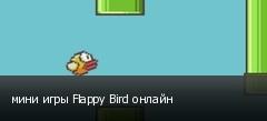 мини игры Flappy Bird онлайн