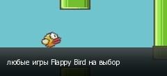 любые игры Flappy Bird на выбор