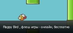 Flappy Bird , флеш игры - онлайн, бесплатно