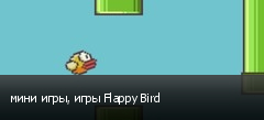 мини игры, игры Flappy Bird
