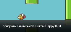 поиграть в интернете в игры Flappy Bird
