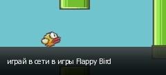 играй в сети в игры Flappy Bird