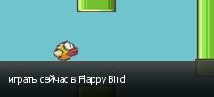 играть сейчас в Flappy Bird