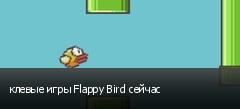 клевые игры Flappy Bird сейчас