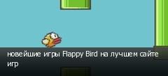 новейшие игры Flappy Bird на лучшем сайте игр