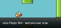 игры Flappy Bird - виртуальные игры