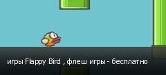 игры Flappy Bird , флеш игры - бесплатно