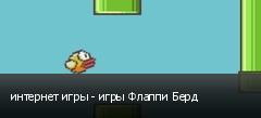 интернет игры - игры Флаппи Берд