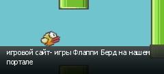 игровой сайт- игры Флаппи Берд на нашем портале