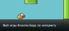 flash игры Флаппи Берд по интернету