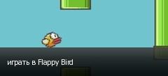 играть в Flappy Bird