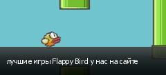 лучшие игры Flappy Bird у нас на сайте