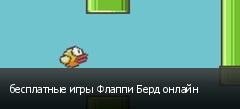 бесплатные игры Флаппи Берд онлайн