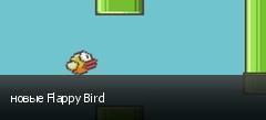 новые Flappy Bird