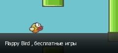 Flappy Bird , бесплатные игры