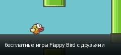бесплатные игры Flappy Bird с друзьями