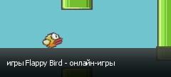 игры Flappy Bird - онлайн-игры