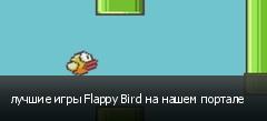 лучшие игры Flappy Bird на нашем портале