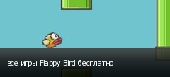 все игры Flappy Bird бесплатно