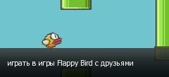 играть в игры Flappy Bird с друзьями