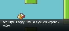 все игры Flappy Bird на лучшем игровом сайте