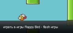 играть в игры Flappy Bird - flash игры