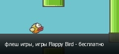 флеш игры, игры Flappy Bird - бесплатно