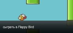 сыграть в Flappy Bird