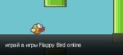 играй в игры Flappy Bird online