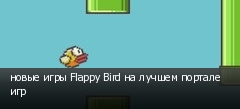 новые игры Flappy Bird на лучшем портале игр