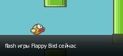 flash игры Flappy Bird сейчас