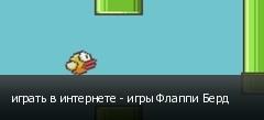 играть в интернете - игры Флаппи Берд