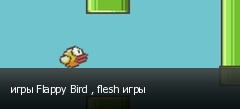 игры Flappy Bird , flesh игры