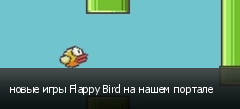 новые игры Flappy Bird на нашем портале