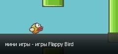 мини игры - игры Flappy Bird