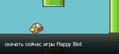 скачать сейчас игры Flappy Bird