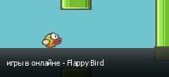 игры в онлайне - Flappy Bird