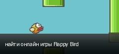 найти онлайн игры Flappy Bird