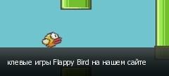 клевые игры Flappy Bird на нашем сайте