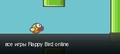 все игры Flappy Bird online