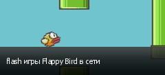 flash игры Flappy Bird в сети