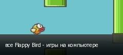 все Flappy Bird - игры на компьютере