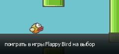 поиграть в игры Flappy Bird на выбор
