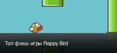 Топ флеш игры Flappy Bird