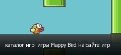 каталог игр- игры Flappy Bird на сайте игр