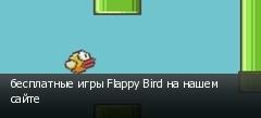 бесплатные игры Flappy Bird на нашем сайте