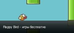 Flappy Bird - игры бесплатно