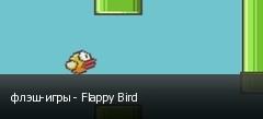 флэш-игры - Flappy Bird