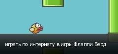 играть по интернету в игры Флаппи Берд